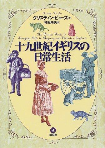 十九世紀イギリスの日常生活の詳細を見る
