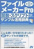 ファイルメーカーPro関数・スクリプトサンプル活用辞典 Ver5/5.5/6対応