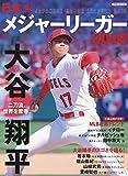日本人メジャーリーガー2018 (洋泉社MOOK)