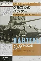 クルスクのパンター―新型戦車の初陣、その隠された記録 (独ソ戦車戦シリーズ)