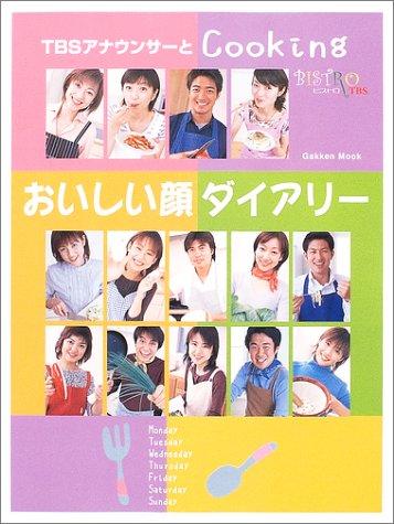 おいしい顔ダイアリー―TBSアナウンサーとCooking (Gakken mook)