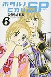 ホタルノヒカリ SP(6) (KC KISS)