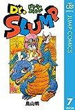 Dr.スランプ 7 (ジャンプコミックスDIGITAL)