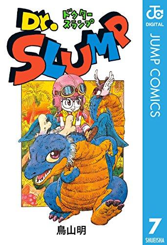 Dr.スランプ 7 (ジャンプコミックスDIGITAL)の詳細を見る