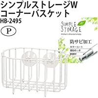 パール金属 シンプルストレージW ホワイト コーナーバスケット HB-2495