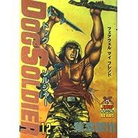 ドッグソルジャー 12 (ヤングジャンプコミックス)
