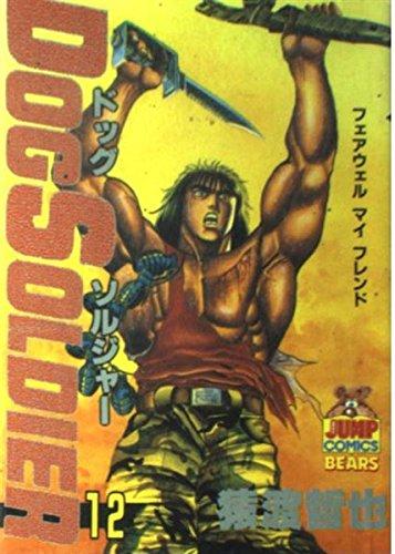 ドッグソルジャー 12 (ヤングジャンプコミックス) -