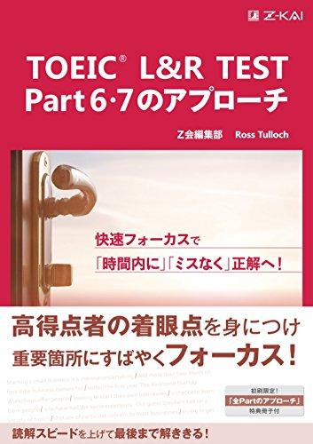 [画像:TOEIC L&R TEST Part 6・7のアプローチ (アプローチシリーズ)]