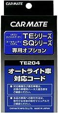 カーメイト エンジンスターター用オプション オートライト車対応コード TE204