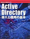 Active Directory導入と運用の基本 (Windowsサーバ建築ガイドシリーズ)