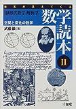 体系が見えてくる数学読本 (2)