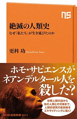絶滅の人類史―なぜ「私たち」が生き延びたのか (NHK出版新書 541)