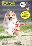 愛犬の友 2017年 05 月号