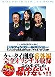 ケータイ刑事銭形海 TSPOドルフィンガールズショー (Linda BOOKS!) (リンダブックス)