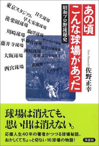 あの頃こんな球場があった―昭和プロ野球秘史の詳細を見る