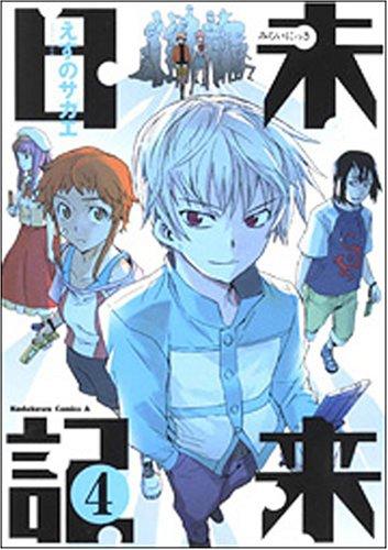 未来日記 4 (角川コミックス・エース 129-8)の詳細を見る