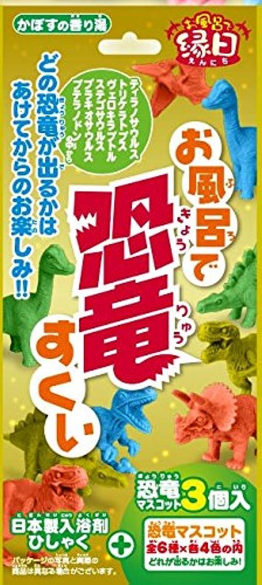 活気づくサミュエルカビお風呂で恐竜すくい かぼすの香り