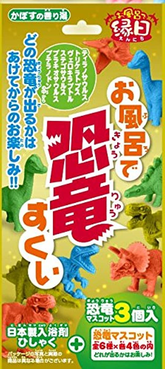 バンケットやろう薬を飲むお風呂で恐竜すくい かぼすの香り