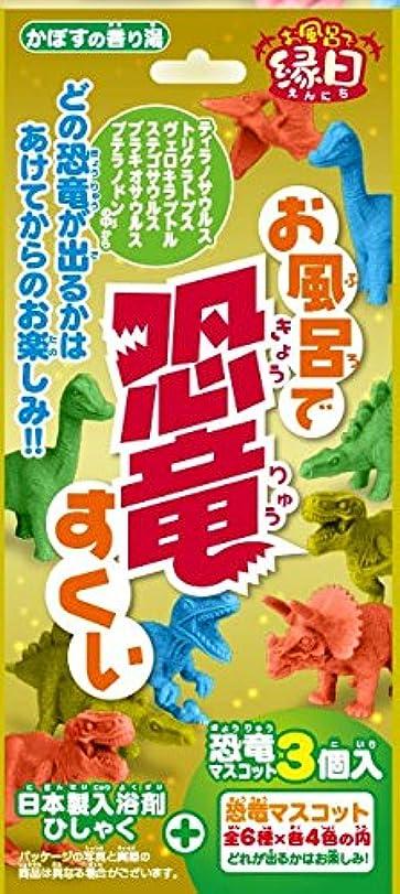 近似平行カナダお風呂で恐竜すくい かぼすの香り