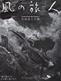 風の旅人 (Vol.13(2005))