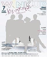 WINKUP(ウインクアップ) 2016年 07 月号 [雑誌]