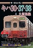 ザ・ラストラン キハ30・37・38久留里線[DVD]