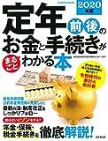 定年前後のお金と手続きがまるごとわかる本 2020年版 (SEIBIDO MOOK)