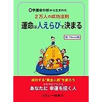 運命は人えらびで決まる(電子Book) Kindle 3dollarBooks