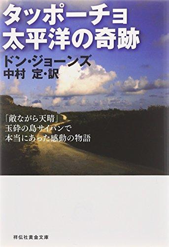 タッポーチョ 太平洋の奇跡 「敵ながら天晴」玉砕の島サイパンで本当にあった感動の物語 (祥伝社黄金文庫)の詳細を見る