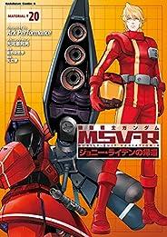 機動戦士ガンダム MSV-R ジョニー・ライデンの帰還(20) (角川コミックス・エース)