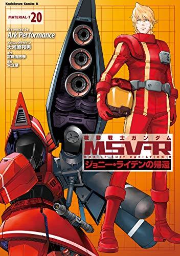 機動戦士ガンダム MSV-R ジョニー・ライデンの帰還(20) (角川コミックス・エース) Kindle版