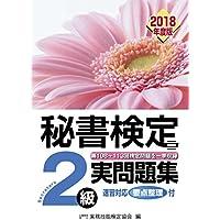 秘書検定2級 実問題集 2018年度版
