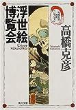 浮世絵博覧会―高橋克彦迷宮コレクション (角川文庫)