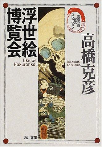 浮世絵博覧会―高橋克彦迷宮コレクション (角川文庫)の詳細を見る
