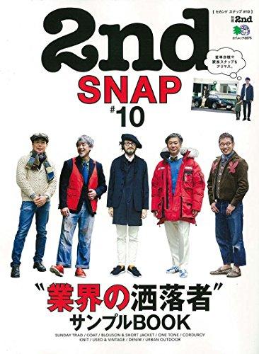 別冊2nd 2nd SNAP #10 (エイムック 3875 別冊2nd Vol.)