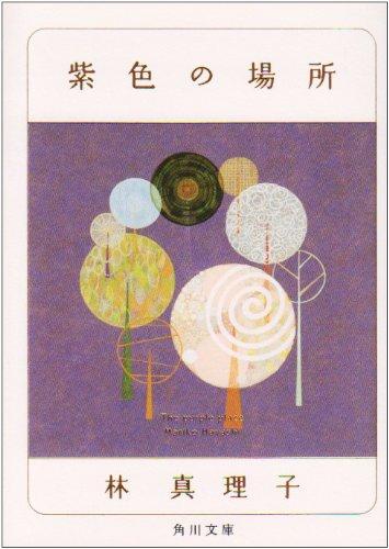紫色の場所 (角川文庫)の詳細を見る