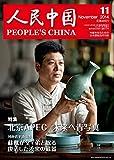 人民中国 2014年 11月号 [雑誌]