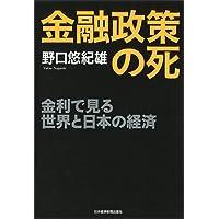 金融政策の死 ―金利で見る世界と日本の経済