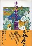 ナツヤスミ語辞典