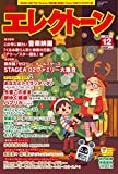 月刊エレクトーン2018年12月号