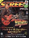 SCREENスペシャル 「バック・トゥ・ザ・フューチャー」メモリアル特別号 2020年4月号 SCREEN(スクリーン) 増刊