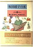 坂田靖子の本 / 坂田 靖子 のシリーズ情報を見る
