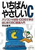 いちばんやさしいC―パソコン+MS‐DOSで学ぶはじめてのC言語入門
