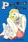 P女子寮のネコである 6