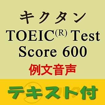 キクタンTOEIC(R) Test Score 600 例文音声【旧版に対応/英単語+例文テキストデータ付】(アルク) [ダウンロード]
