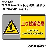 屋内安全標識 フロアカーペット用標識 注意 大 (2) 上り段差注意 56843-2*【同梱・代引不可】