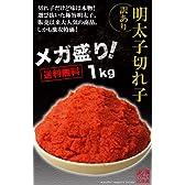 [訳あり] 明太子 切れ子 バラ子 メガ盛り 1kg