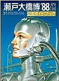 瀬戸大橋博'88/四国公式ガイドブック