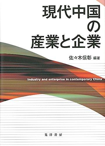 現代中国の産業と企業