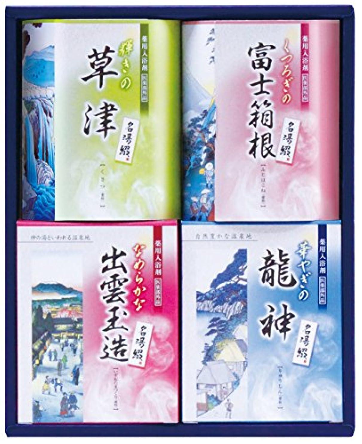 アマチュア香港チャーミングマックス ギフト 薬用入浴剤 名湯綴 TML-10